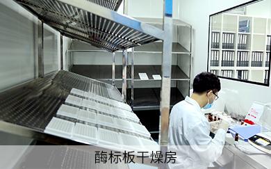 酶标板干燥房