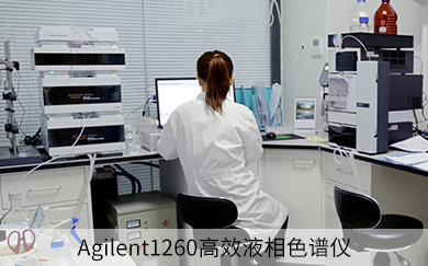 Agilent1260高效液相色谱仪